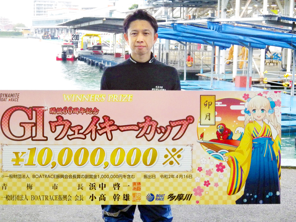 【競艇G1】2020年4月ウェイキーカップ優勝は毒島誠選手!賞金1000万円獲得 ボートレース多摩川周年記念