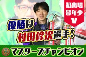 PG12020年第21回マスターズチャンピオン優勝は村田修次選手初出場最年少V ボートレース津競艇場|