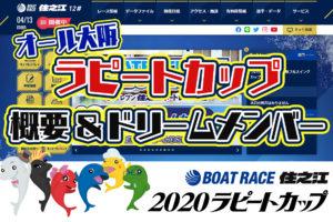 2020年5月オール大阪ラピートカップ概要出場レーサーまとめ ボートレース住之江競艇一般戦|