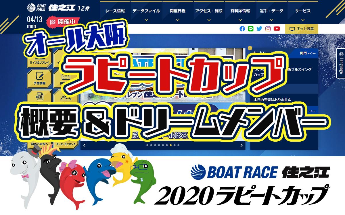 2020年5月オール大阪「ラピートカップ」概要・出場レーサーまとめ ボートレース住之江・競艇・一般戦