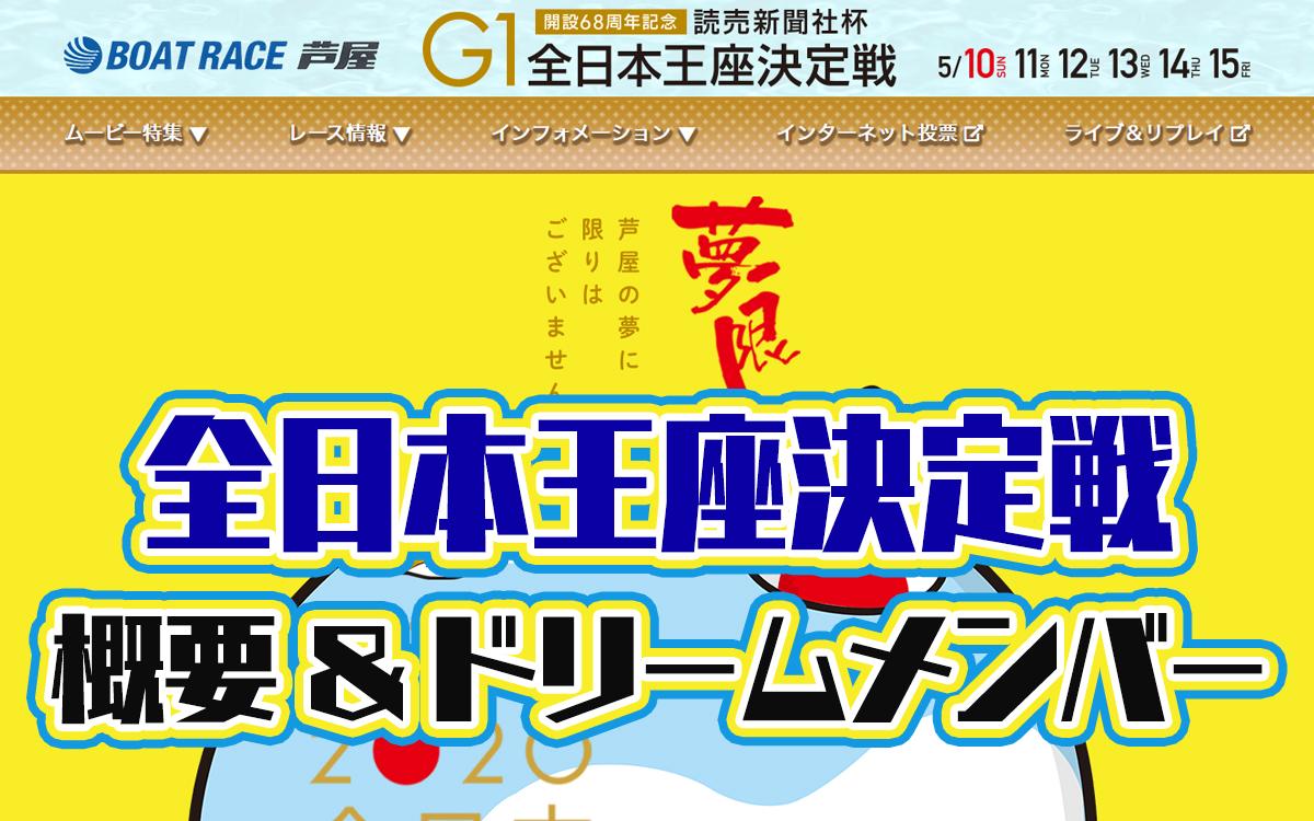 2020年5月芦屋周年G1全日本王座決定戦開設68周年記念 概要出場レーサーまとめ ボートレース芦屋|