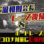 上瀧和則会長がレースに復帰ボートレース業界が新型コロナウイルス対策に6億円寄付ボートレース競艇公営競技 
