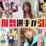 引退古川舞選手がボートレーサーを引退東京支部来歴コスプレ女子競艇選手|