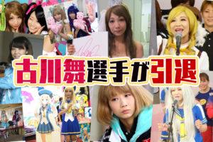 【引退】古川舞選手がボートレーサーを引退。東京支部。来歴、コスプレ、女子競艇選手