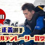 6人目瓜生正義選手にゴールデンレーサー賞表彰式への招待状メダルディスプレイケース贈呈競艇選手ボートレース尼崎|