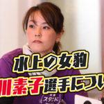 競艇選手香川素子選手滋賀支部について大阪府出身息子の香川颯太もボートレーサー特徴実績などまとめ 