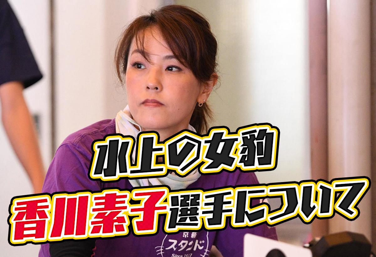 競艇選手 滋賀支部の香川素子選手は大阪府出身のボートレーサー 香川颯太選手