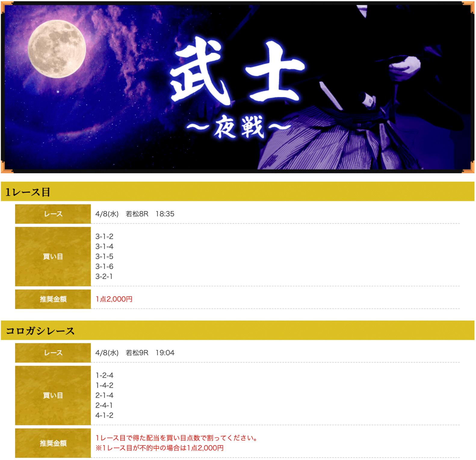 優良 船国無双(せんごくむそう)のメール情報「武士-夜戦-」2020年4月8日買い目 競艇予想サイトの口コミ検証や無料情報の予想結果も公開中