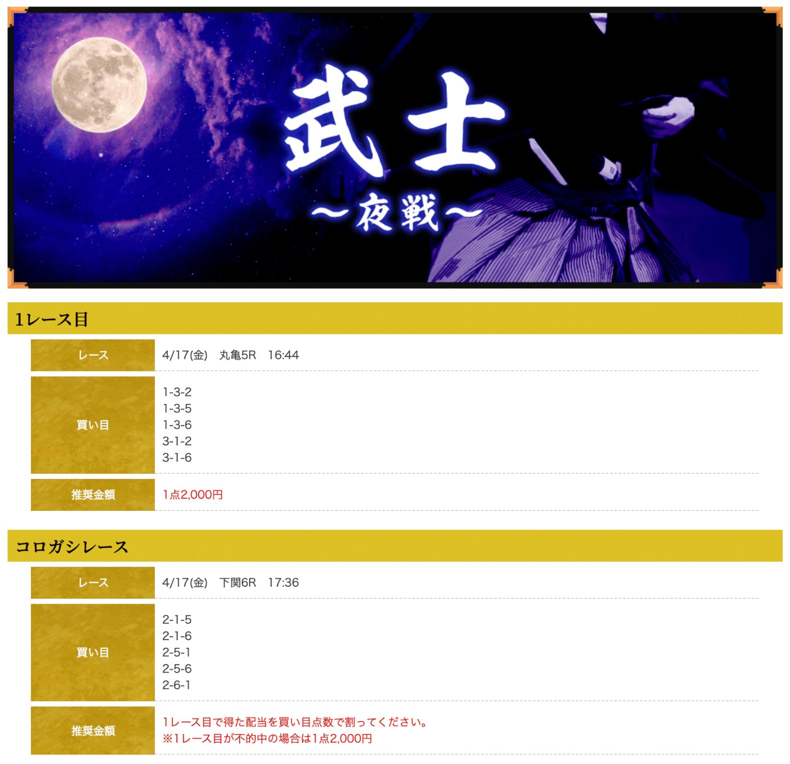 優良 船国無双(せんごくむそう)のプラン「武士-夜戦-」2020年4月17日買い目 競艇予想サイトの口コミ検証や無料情報の予想結果も公開中
