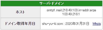 悪徳 舟遊記(しゅうゆうき) 競艇予想サイトの口コミ検証や無料情報の予想結果も公開中 ドメイン取得日は2020年01月31日