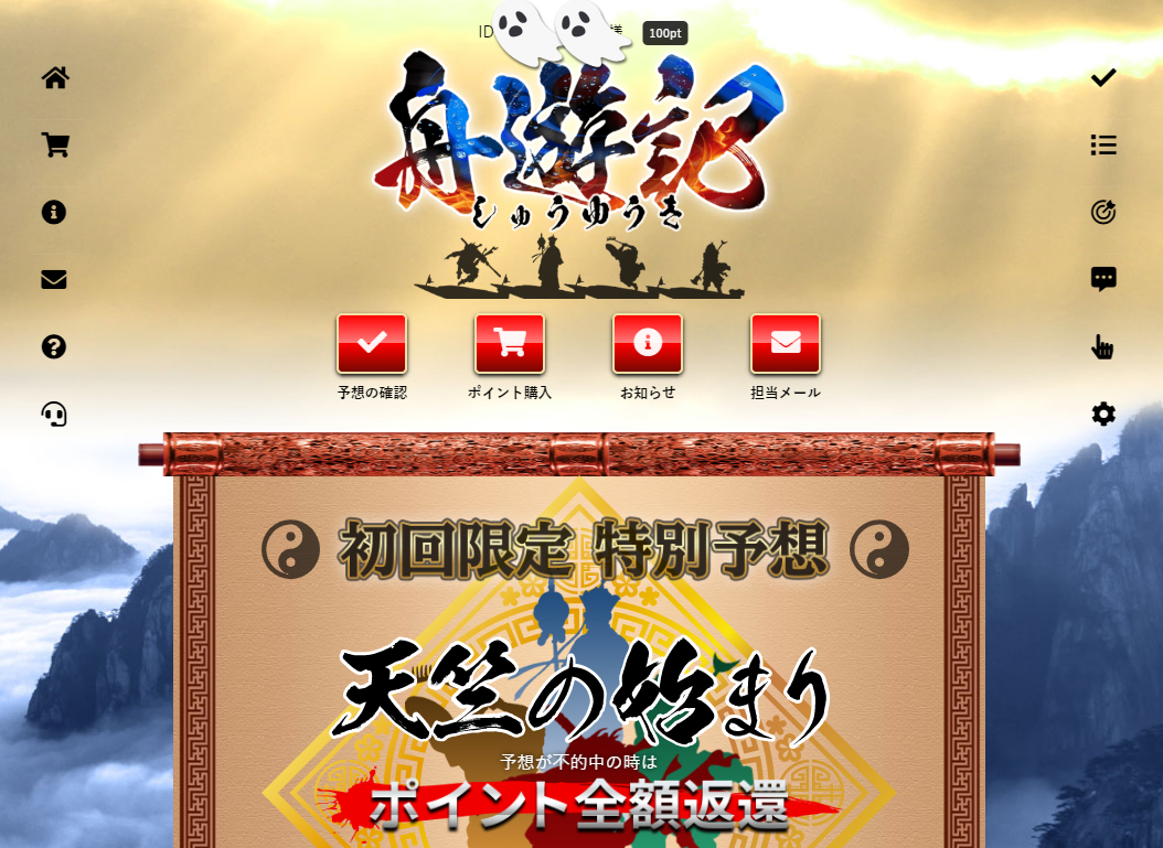 悪徳 舟遊記(しゅうゆうき) 競艇予想サイトの口コミ検証や無料情報の予想結果も公開中 会員ページトップ