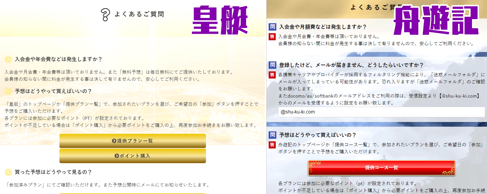 悪徳 舟遊記(しゅうゆうき) 競艇予想サイトの口コミ検証や無料情報の予想結果も公開中 「よくある質問」の内容も皇艇と同じ。