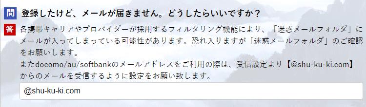 悪徳 舟遊記(しゅうゆうき) 競艇予想サイトの口コミ検証や無料情報の予想結果も公開中 受信設定より【@shu-ku-ki.com】からのメールを受信するように設定をお願い致します。