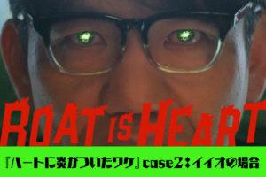 2020ボートレースCMシリーズ『ハートに炎を。BOAT is HEART』スピンオフ『case2:イイオの場合』公開。イイオがカッパレーサーになった瞬間。飯尾和樹・武田玲奈・競艇