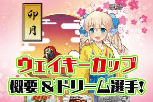 2020年4月多摩川周年G1「ウェイキーカップ」概要・出場レーサーまとめ ボートレース多摩川