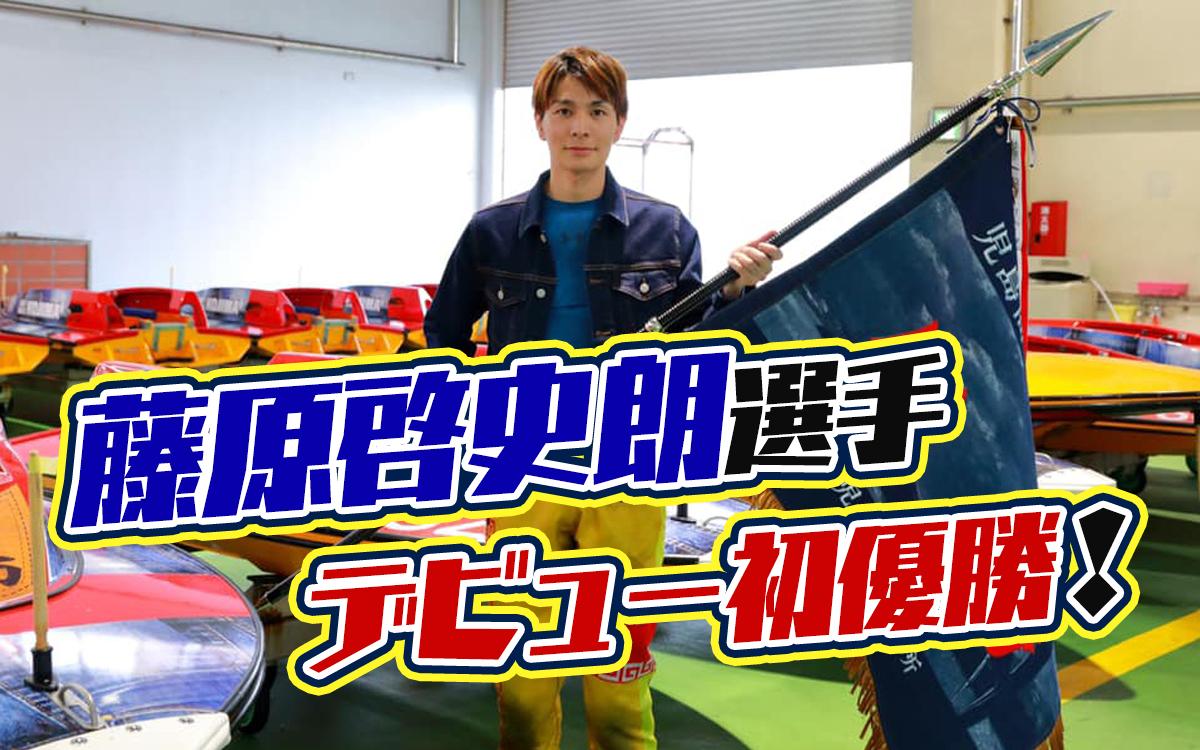 藤原啓史朗選手が地元水面で嬉しいデビュー初優勝!ボートレース児島・競艇