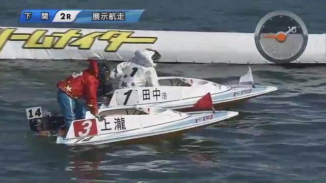2020年5月上瀧和則選手の復帰戦・スタート展示 ご子息の上瀧絢也選手もデビュー。ボートレース下関・競艇