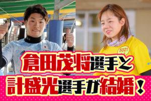 122期の倉田茂将選手と計盛光選手が結婚!ボートレーサー・競艇選手・結婚