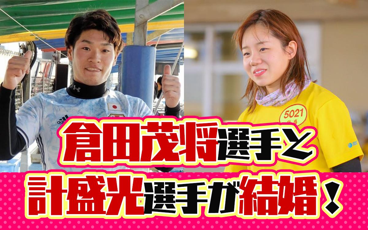 122期の倉田茂将選手と計盛光選手が結婚ボートレーサー競艇選手結婚|