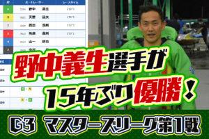 【競艇G3】野中義生選手がマスターズリーグ第1戦で15年ぶりの優勝!静岡支部。ボートレース大村・競艇