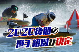 2020後期の選手級別が決定勝率全体1位は峰竜太選手女子1位は平高奈菜選手競艇選手ボートレーサー|
