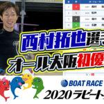 2020年5月オール大阪ラピートカップ優勝は西村拓也選手 ボートレース住之江競艇GW地元戦一般戦|