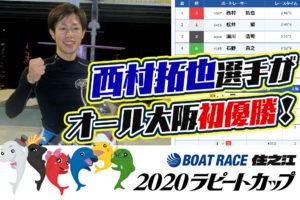 2020年5月オール大阪ラピートカップ優勝は西村拓也選手 ボートレース住之江競艇GW地元戦一般戦| 競艇で彼氏がクズ化したから悪徳競艇予想サイトを沈めたい女のブログ