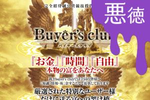 悪徳 バイヤーズクラブ(Buyer's club) 競艇予想サイトの中でも優良サイトなのか、詐欺レベルの悪徳サイトかを口コミなどからも検証