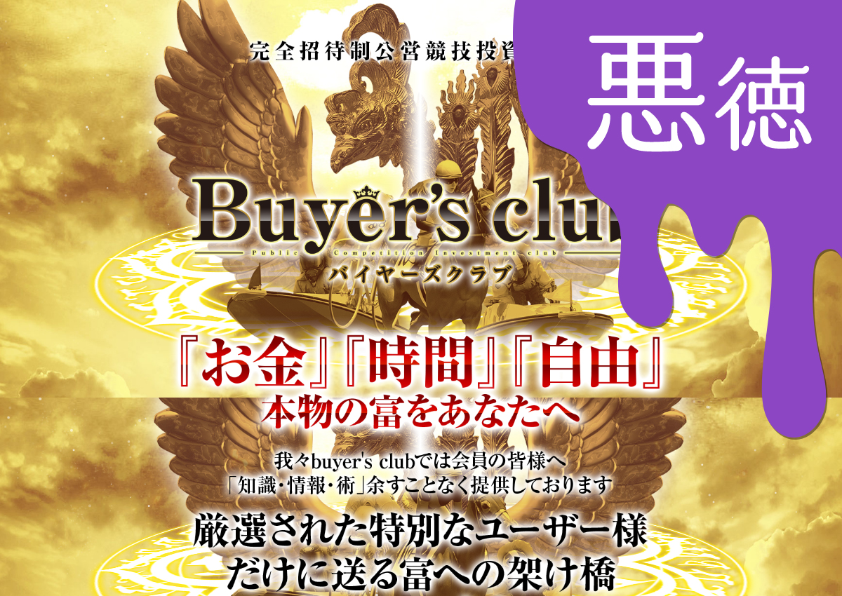 悪徳 バイヤーズクラブBuyers club 競艇予想サイトの中でも優良サイトなのか詐欺レベルの悪徳サイトかを口コミなどからも検証|