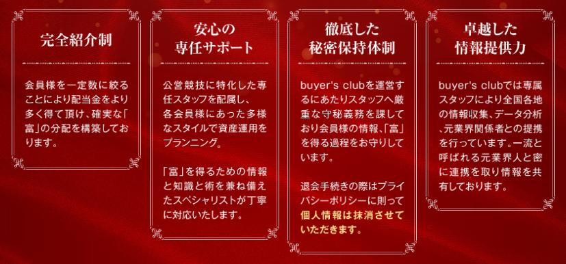 悪徳 バイヤーズクラブ(Buyer's club) 競艇予想サイトの口コミ検証や無料情報の予想結果も公開中 マネージメント