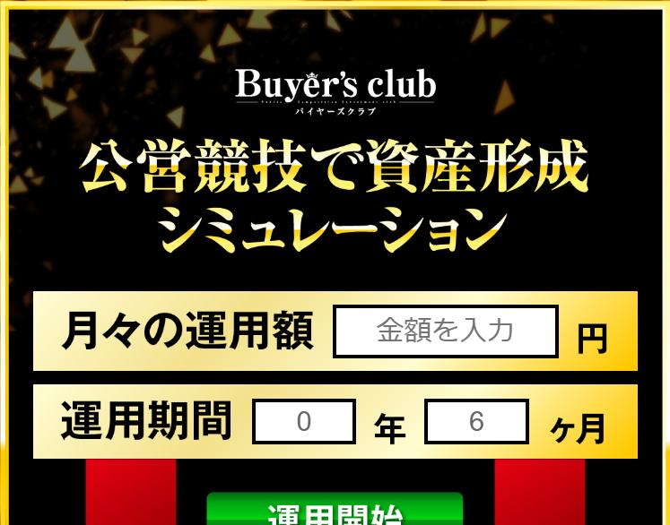 悪徳 バイヤーズクラブ(Buyer's club) 競艇予想サイトの口コミ検証や無料情報の予想結果も公開中 唐突に資産運用シミュレーション