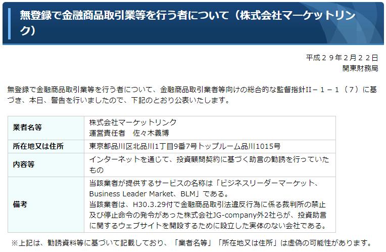 悪徳 バイヤーズクラブ(Buyer's club) 競艇予想サイトの口コミ検証や無料情報の予想結果も公開中 株式会社マーケットリンク