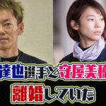 山口達也選手と守屋美穂選手離婚していた岡山支部競艇選手ボートレーサー結婚|
