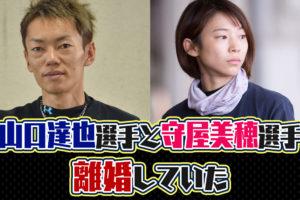 山口達也選手と守屋美穂選手離婚していた。岡山支部・競艇選手・ボートレーサー・結婚