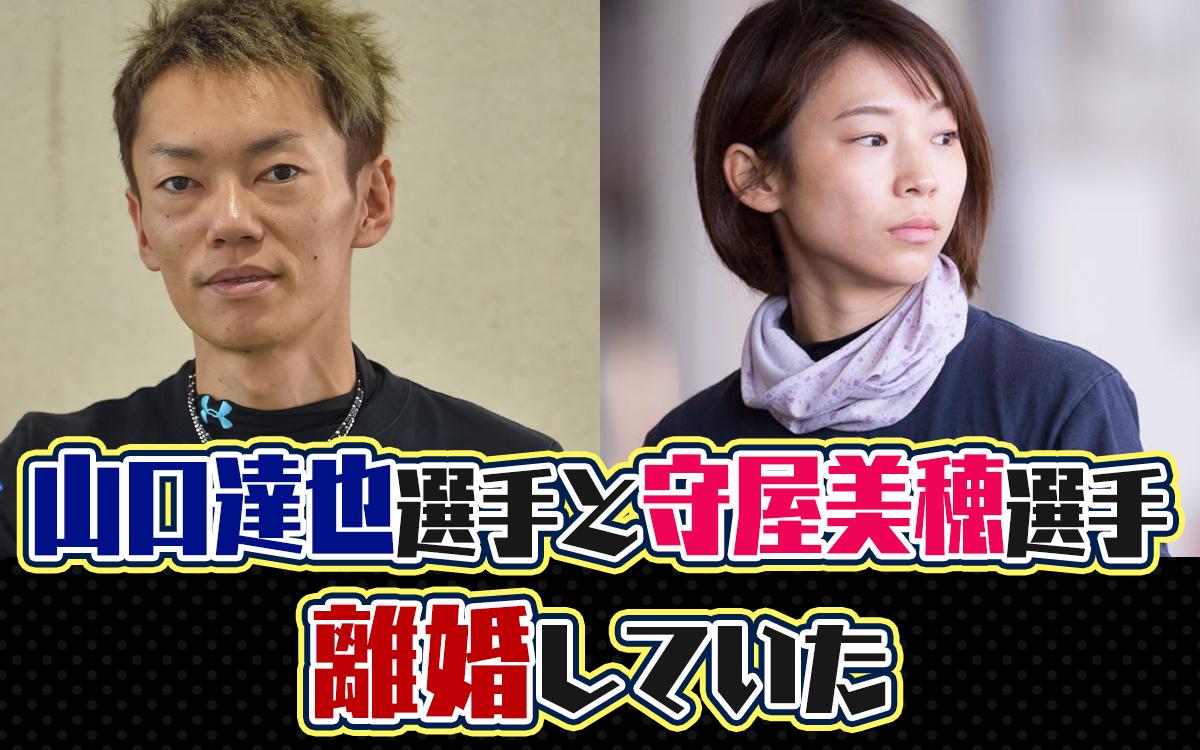山口達也選手と守屋美穂選手離婚していた。競艇選手・ボートレーサー・結婚