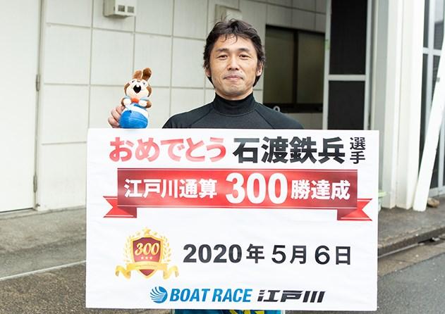 石渡鉄兵選手が前人未到の江戸川300勝を達成! ボートレース江戸川・競艇・一般戦