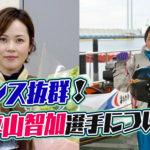 競艇選手センス抜群平山智加選手について男子撃破の快挙も香川支部特徴実績などまとめ|