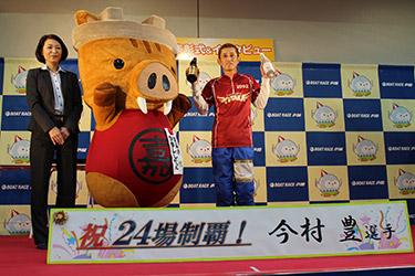 競艇選手 山口支部の今村豊選手はボートレーサー界のレジェンド 24場制覇達成