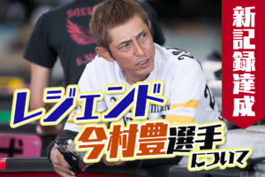 競艇選手ミスター競艇今村豊選手についてデビューからA級維持のレジェンド新記録もボートレーサー山口支部|