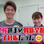 女子レーサー勝又桜選手が現在妊娠中で8月出産予定 夫は同じ静岡支部の板橋侑我選手|