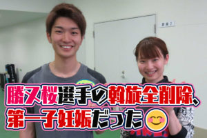【女子レーサー】勝又桜選手が現在妊娠中で、8月出産予定。 夫は同じ静岡支部の板橋侑我選手
