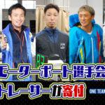 ボートレーサーと日本モーターボート選手会が新型コロナ感染症拡大防止に寄付|