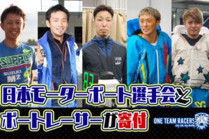 ボートレーサーと日本モーターボート選手会が新型コロナ感染症拡大防止に寄付