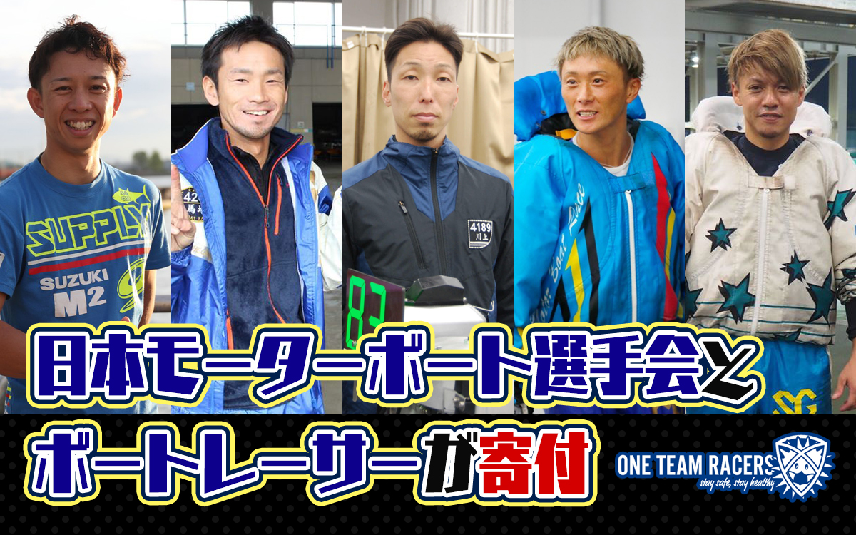 ボートレーサーと日本モーターボート選手会が新型コロナ感染症拡大防止に寄付 競艇選手