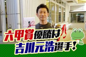 吉川元浩選手が六甲賞3連覇で今年2度目の優勝ボートレース尼崎GW地元戦|
