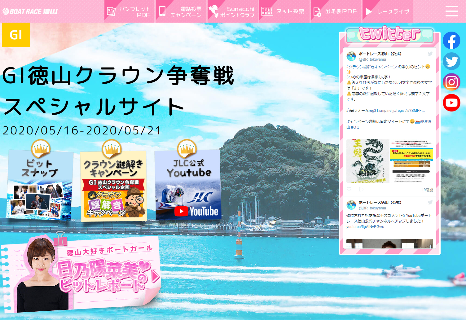 G1徳山周年 徳山クラウン争奪戦の特設サイト ボートレース徳山・競艇