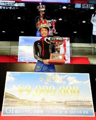 G1徳山周年 徳山クラウン争奪戦 65回優勝は太田和美選手 ボートレース徳山・競艇