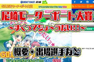 2020年尼崎モーターボート大賞~まくってちょ~うだい~ 概要出場レーサーまとめ ボートレース尼崎競艇|