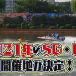 2021年のSGG1開催地が決定クラシックは初のナイター開催ボートレース競艇|