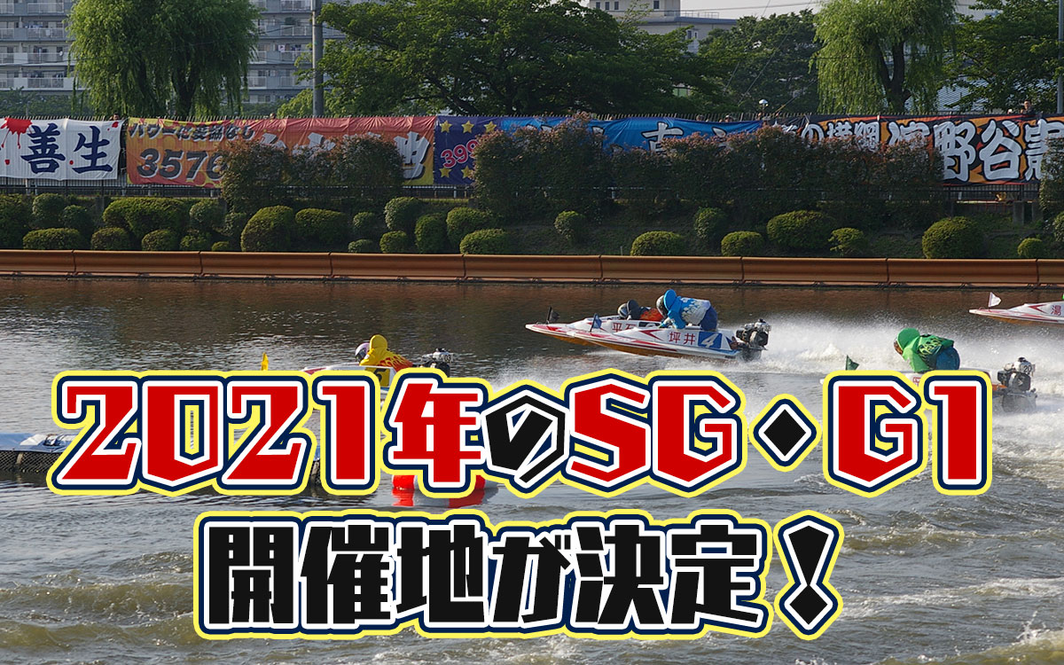 2021年のSG・G1開催地が決定!クラシックは初のナイター開催!ボートレース・競艇